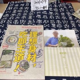 食帖06:理想身材,吃即王道!+小册子