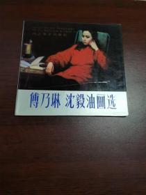 傅乃琳 沈毅油画选