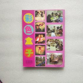 彩色盒子儿童美术工作室艺术档案集体学员作品(2012年至12月)