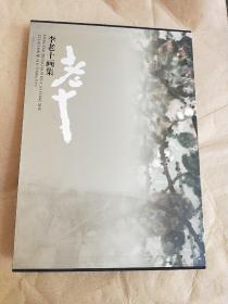李老十画集 ( 8开精装带盒)