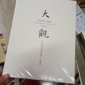 大观中国书画珍品之夜古代 -近现代 2015