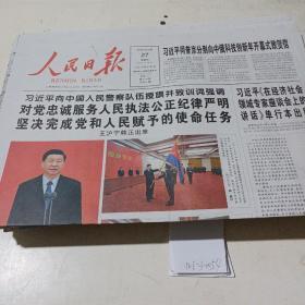 人民日报(2020.8.27)