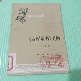 四库全书史话