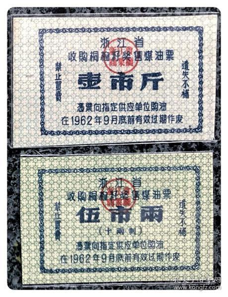 浙江省收购桐×籽奖售煤油票(有效期1962年9月底)伍市两、壹市斤各1枚