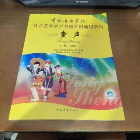 中国音乐学院社会艺术水平考级全国通用教材(第二套):童声(一级-六级)(附光盘)