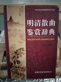 中国古典诗词曲赋鉴赏系列工具书:明清散曲鉴赏辞典