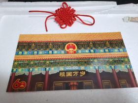 祖国万岁60华诞国庆卡(1949—2009)