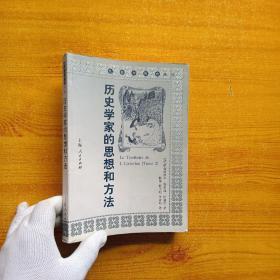 历史学家的思想和方法【书内没有字迹和划线】