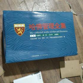 哈佛管理全集(全8册)(含光盘)