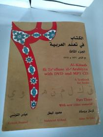 Al-KitaabFiiTaCallumAl-Carabiyya:ATextbookforArabic:PartThree[WithMP3CDWithDVD]