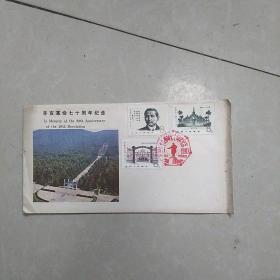 辛亥革命七十周年纪念邮票,红戳(孔网孤本)