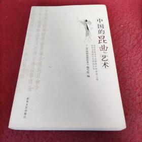 中国的昆曲艺术
