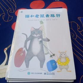 猫和老鼠去旅行