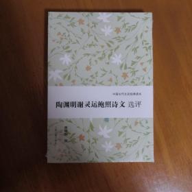 陶渊明谢灵运鲍照诗文选评(中国古代文史经典读本)
