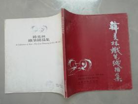 韩美林铁笔线描集:百马卷