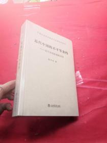 近代中国的不平等条约
