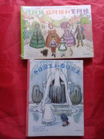 瑞典绘本女王大奖绘本·3~6岁宝宝第一套睡前故事(第三 四辑各5册)未开封