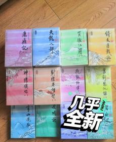 金庸小说全集口袋版36册