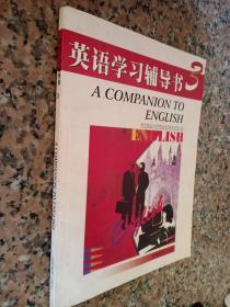 全国成人高等专科英语学习辅导书3