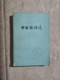 中国歌谣选 第一集 近代歌谣(1978年1版1印)