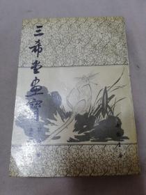 三希堂畫寶.第六冊.草蟲花卉石譜