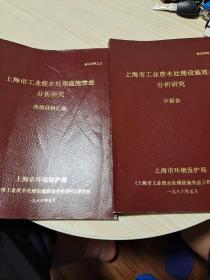 上海市工业废水处理设施效益分析研究 分报告 典型材料汇编(2本合售)