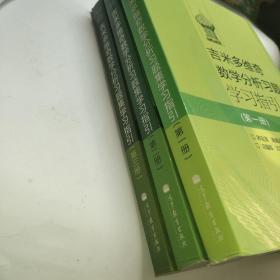 吉米多維奇數學分析習題集學習指引(第1、2、3冊)【全三冊】