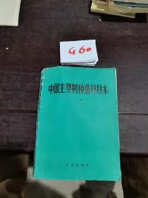 中国主要树种造林技术上册