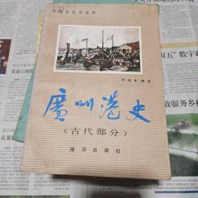 广州港史 古代部分