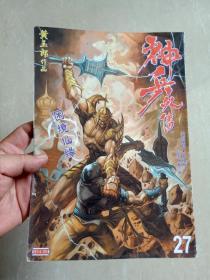 16开原版漫画《 神兵外传》第27期