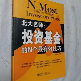 北大名师:投资基础的N个最有效技巧,要发票加六点税