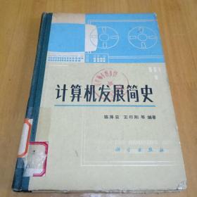 计算机发展简史(保正版,32开精装本,1985年一版一印仅印3.7千册)馆藏书,绍兴师专盖章本