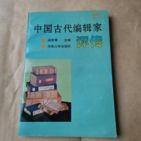 中国古代编辑家评传