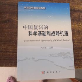 中国现代化研究论坛:中国复兴的科学基础和战略机遇