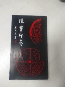 20开:陈宝印艺(近全新)宝鸡印社徐惠签赠文老