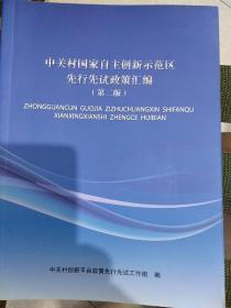中关村国家自主创新示范区先行先试政策汇编(第二版)