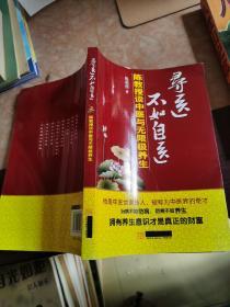寻医不如自医 陈教授谈中医与无限极养生