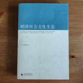 明清社会文化生态《编号B33》