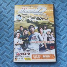 头文字D DVD