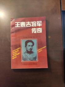 王泰吉将军传奇