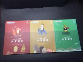 中国经典智慧故事 2、3、4