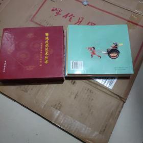 西城民间艺术丛书(共四册)