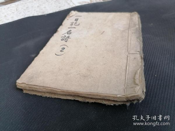 《一日记一名诗》。大荔赵仁礼手稿录
