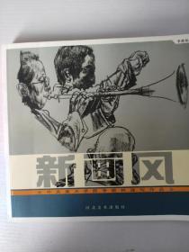 新画风:中央美术学院李晓林画速写