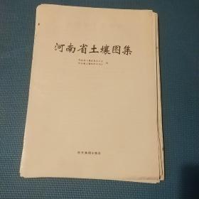 河南省土壤图集