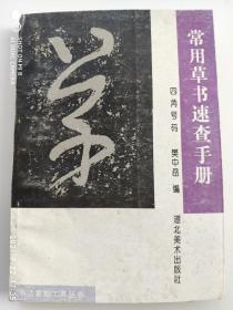 常用草书速查手册(附;四角号码)