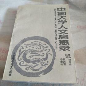 中国大学人文启思录