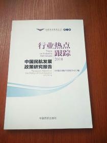 中国民航发展政策研究报告2018