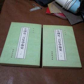 中国近三百年学术史 上下