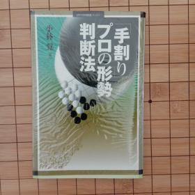 (日本原版)手割りプロの形勢判断法